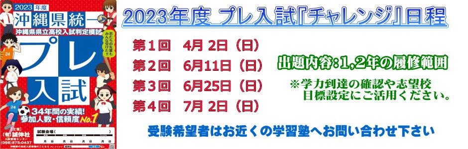 倍率 2021 高校 沖縄
